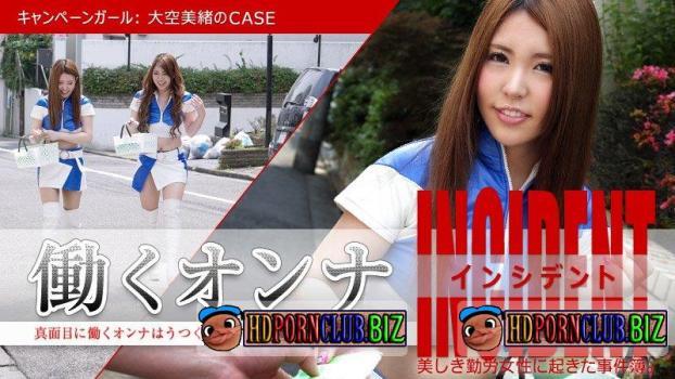 Caribbeancom.com – Mio Ozora, Reika Ichinose – INCIDENT [FullHD 1080p]