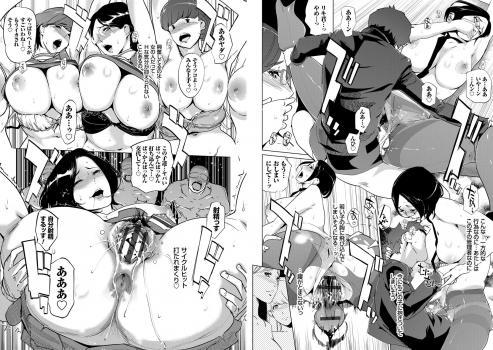 [Clone Ningen] Mesuryoku
