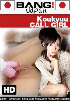 koukyuu-call-girl-720p.jpg